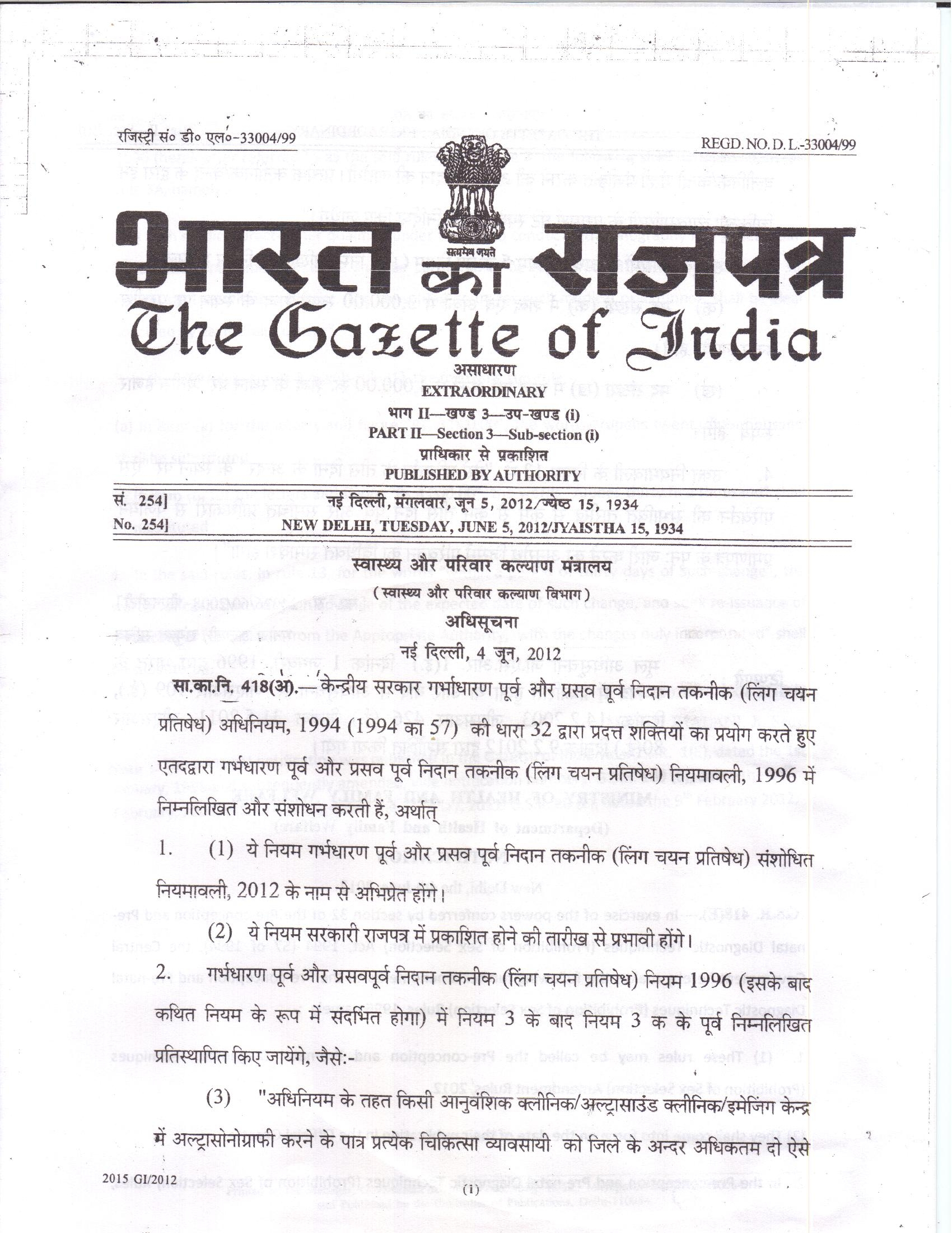 Gazette_notification_1